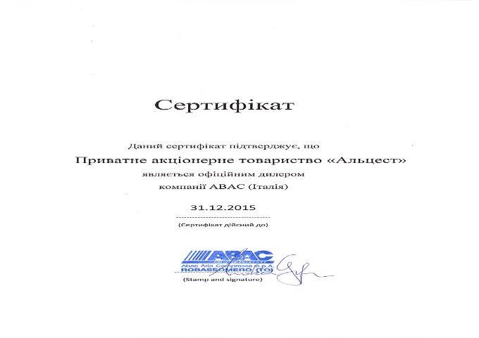 АО Альцест - официальный импортер продукции ABAC на территории Украины