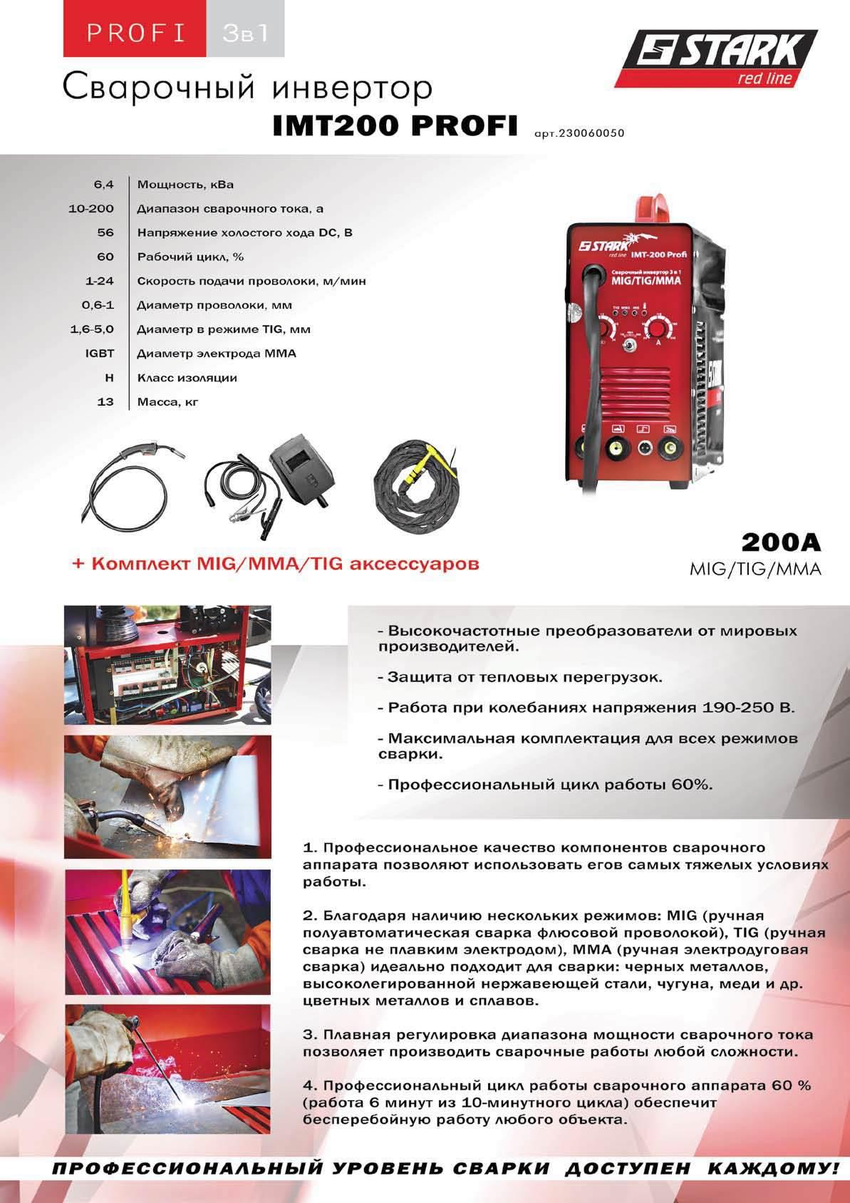 Сварочный инвертор IMT-200 PROFI