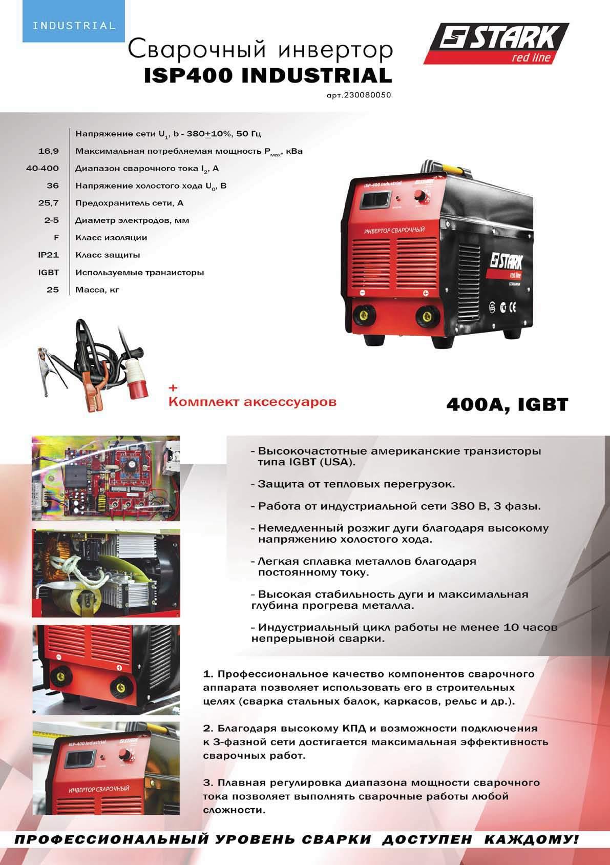 Сварочный инвертор ISP4000 Indastrial