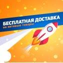 Бесплатная доставка по Украине на бренды: STARK, S&R, MASALTA, ENAR, BATTIPAV, HUGONG при покупке от 1000 грн.