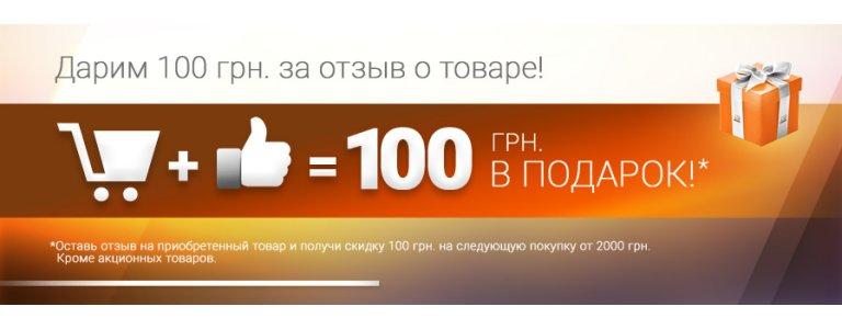 Дарим 100 грн. за Отзыв о товаре