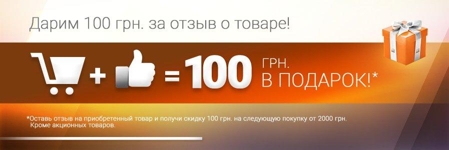 Дарим 100 грн. за Отзыв
