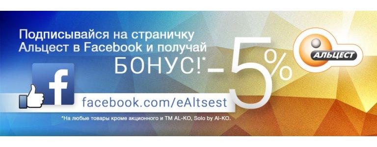Добавляемся в Facebook - получаем скидку!
