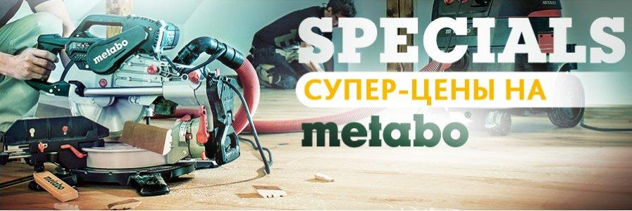 Супер-цены на Metabo